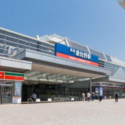 ■「泉佐野」駅