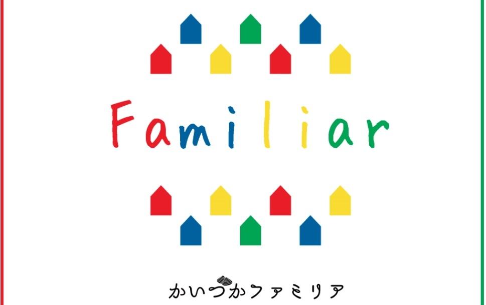 かいづかファミリア(貝塚市 新井)