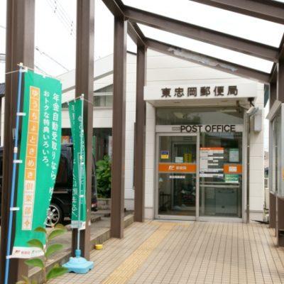 東忠岡郵便局まで256m(徒歩約4分)